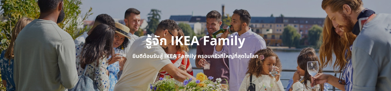 IKEA Family Thailand - About Us Banner