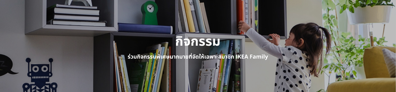 IKEA Family Thailand - Activities