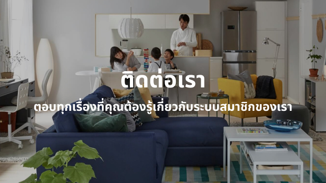 IKEA Family Thailand - Contact Us Banner