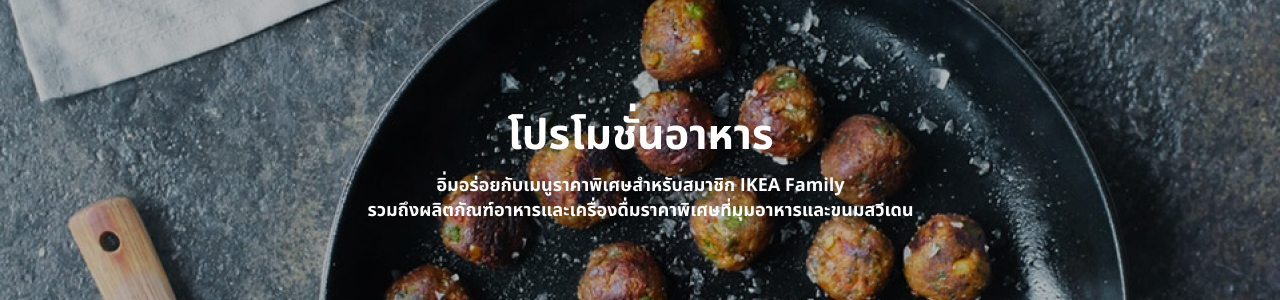 IKEA Family Thailand - Food Offers Banner