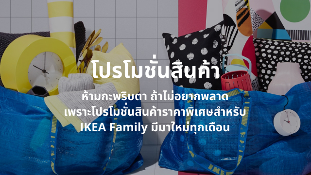 IKEA Family Thailand - Product Offers Banner